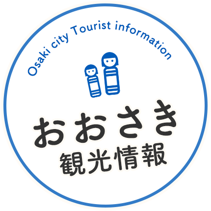 Osaki city Tourist information おおさき観光情報